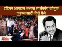 Indian idol 12च्या स्पर्धकांच कौतुक करण्यासाठी दिले पैसे |Amit Kumar In indian idol | Lokmat Filmy - Marathi News | Money paid to compliment Indian idol 12 contestants | Amit Kumar In indian idol | Lokmat Filmy | Latest entertainment Videos at Lokmat.com