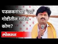 फुले, शाहू,आंबेडकरांच्या विचारावरुन पडळकरांचा सत्ताधाऱ्यांवर घणाघात |Gopichand Padalkar |Maharashtra - Marathi News | Phule, Shahu, Ambedkar's views on Padalkar's attack on the ruling party | Gopichand Padalkar | Maharashtra | Latest maharashtra Videos at Lokmat.com