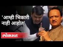 अजितदादांच्या उत्तरावर Devendra Fadnavis भडकले | Ajit Pawar | Maharashtra Budget Session 2021 - Marathi News | Devendra Fadnavis erupts over Ajit Pawar's reply | Ajit Pawar | Maharashtra Budget Session 2021 | Latest maharashtra Videos at Lokmat.com