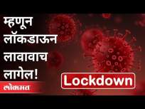 सरकार परत लॉकडाऊनचा विचार का करत आहे? Again Lockdown In Maharashtra | Lockdown Updates | Coronavirus - Marathi News | Why is the government considering lockdown again? Again Lockdown In Maharashtra | Lockdown Updates | Coronavirus | Latest maharashtra Videos at Lokmat.com