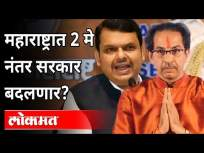 'सरकारचा कार्यक्रम करणार' म्हणजे काय ? Devendra Fadnavis | Uddhav Thackeray | Maharashtra News - Marathi News | What does 'government program' mean? Devendra Fadnavis | Uddhav Thackeray | Maharashtra News | Latest maharashtra Videos at Lokmat.com