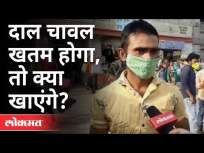 Lockdownच्या भीतीने कामगार निघाले गावाकडे | Corona Virus Updates | Pune News - Marathi News | Fearing lockdown, the workers left for the village Corona Virus Updates | Pune News | Latest maharashtra Videos at Lokmat.com