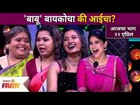 'बाबू' बायकोचा की आईचा? Maharashtrachi Hasya Jatra | Lokmat FIlmy - Marathi News | 'Babu' of wife or mother? Maharashtrachi Hasya Jatra | Lokmat FIlmy | Latest entertainment Videos at Lokmat.com