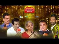 "महाराष्ट्राचा भव्य सन्मान सोहळा ""लोकमत महाराष्ट्रीयन ऑफ द इयर २०२०"" |Arvind Kejriwal | Nitin Gadkari - Marathi News | Maharashtra's grand honors ceremony ""Lokmat Maharashtrian of the Year 2020"" | Arvind Kejriwal | Nitin Gadkari | Latest maharashtra Videos at Lokmat.com"
