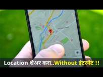 Location शेअर करण्यासाठी इंटरनेटची नाही गरज | How to Share Location Without Internet? Lokmat Oxygen - Marathi News | No internet required to share location | How to Share Location Without Internet? Lokmat Oxygen | Latest oxygen Videos at Lokmat.com