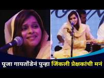 Pooja Gaitondeनं पुन्हा जिंकली प्रेक्षकांची मनं | Lokmat SurJyotsna National Music Awards - Marathi News | Pooja Gaitonde won the hearts of the audience again Lokmat SurJyotsna National Music Awards | Latest entertainment Videos at Lokmat.com
