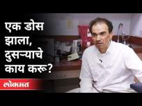 एक डोस झाला, दुसऱ्याचे काय करू? Dr. Ravi Godse on Corona Vaccine | America | Covid 19 - Marathi News | One dose is done, what to do with the other? Dr. Ravi Godse on Corona Vaccine | America | Covid 19 | Latest international Videos at Lokmat.com