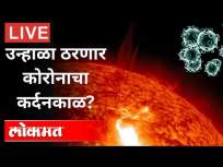 Live - उकाड्यात थोडासा दिलासा देणारी बातमी | Top 5 News | Corona Virus Updates - Marathi News | Live - Somewhat comforting news in Ukada | Top 5 News | Corona Virus Updates | Latest maharashtra Videos at Lokmat.com