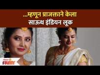 म्हणून प्राजक्ताने केला साऊथ इंडियन लूक | Prajakta Mali's South Indian Look | Lokmat Filmy - Marathi News | So Prajakta did South Indian Look | Prajakta Mali's South Indian Look | Lokmat Filmy | Latest entertainment Videos at Lokmat.com