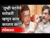 तुम्ही घटनेचे मारेकरी म्हणून काम करत आहात का? Sanjay Raut On Bhagat Singh Koshyari | Maharashtra - Marathi News | Are you acting as the killer of the incident? Sanjay Raut On Bhagat Singh Koshyari | Maharashtra | Latest maharashtra Videos at Lokmat.com