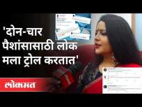 अमृता फडणवीस त्यांच्यावरच्या मिम्सवर काय म्हणाल्या? Amruta Fadnavis On Memes | Maharashtra News - Marathi News | What did Amrita Fadnavis say about her mimes? Amruta Fadnavis On Memes | Maharashtra News | Latest maharashtra Videos at Lokmat.com
