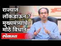 Lockdown चा निर्णय Next week मध्ये घेणार | CM Uddhav Thackeray On Lockdown | Maharashtra News - Marathi News | Lockdown will be decided next week CM Uddhav Thackeray On Lockdown | Maharashtra News | Latest maharashtra Videos at Lokmat.com