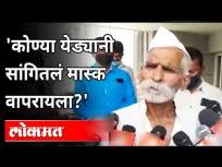 संभाजी भिडे गुरूजींचं वादग्रस्त वक्तव्य | Sambhaji Bhide Guruji Says Don't Wear Mask | Coronavirus - Marathi News | Controversial statement of Sambhaji Bhide Guruji | Sambhaji Bhide Guruji Says Don't Wear Mask | Coronavirus | Latest maharashtra Videos at Lokmat.com