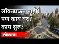 राज्यात कुठे, काय निर्बंध लादले गेले? Lockdown In Maharashtra | Corona Virus Update | Maharashtra - Marathi News | Where in the state, what restrictions were imposed? Lockdown In Maharashtra | Corona Virus Update | Maharashtra | Latest maharashtra Videos at Lokmat.com