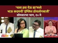 Chala Hawa Yeu Dyaमध्ये भाऊ कदमच्या इंग्लिश तडका | Bhau Kadam English | Lokmat Filmy - Marathi News | Bhau Kadam's English Tadka in Chala Hawa Yeu Dya | Bhau Kadam English | Lokmat Filmy | Latest entertainment Videos at Lokmat.com