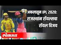 अफलातून IPL 2020 : Rajasthan Royalsचा रॉयल विजय | Sanjay Dudhane | Sports News - Marathi News | IPL 2020: Royal victory of Rajasthan Royals Sanjay Dudhane | Sports News | Latest cricket Videos at Lokmat.com