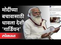 The Daily Gaurdian मधील लेखातून भाजपचा प्रोपगंडा? PM Narendra Modi | Bjp Propaganda | India News - Marathi News | BJP's propaganda from an article in The Daily Gaurdian? PM Narendra Modi | Bjp Propaganda | India News | Latest national Videos at Lokmat.com