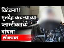 ठाणे शहरात महापालिका प्रशासन कोलमडले | Dead Body Wrapped in a Garbage Bin | Covid 19 | Maharashtra - Marathi News | Municipal administration collapses in Thane city Dead Body Wrapped in a Garbage Bin | Covid 19 | Maharashtra | Latest maharashtra Videos at Lokmat.com