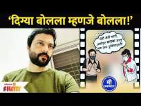 दिग्या बोलला म्हणजे बोलला | Ankush Chaudhari Sends Message To People For Wearing Mask | Lokmat Filmy - Marathi News | Digya Bolla means spoken Ankush Chaudhari Sends Message To People For Wearing Mask | Lokmat Filmy | Latest entertainment Videos at Lokmat.com