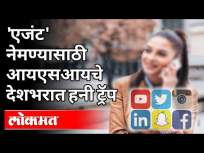 एजंट नेमण्यासाठी ISI चे देशभरात Honey Trap | Nashik Police Commissioner Press Conference - Marathi News | ISI's Honey Trap across the country to hire agents Nashik Police Commissioner Press Conference | Latest maharashtra Videos at Lokmat.com