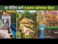 या पेन्टिंग मागे दडलाय कोणाचा चेहरा | Unique Painting Art | Lokmat CNX Filmy - Marathi News | Whose face is hidden behind this painting? Unique Painting Art | Lokmat CNX Filmy | Latest entertainment Videos at Lokmat.com
