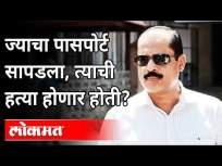 अंबानी स्फोटकं प्रकरणात नवा ट्विस्ट | Mansukh Hiren Case | Sachin Vaze Arrested | Antilia Case | NIA - Marathi News | New twist in Ambani blast case | Mansukh Hiren Case | Sachin Vaze Arrested | Antilia Case | NIA | Latest maharashtra Videos at Lokmat.com