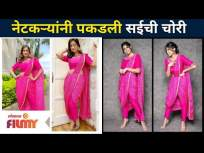 नेटकऱ्यांनी पकडली सईची चोरी | Sai Tamhankar -Shweta Tiwari Maharashtrachi Hasya Jatra - Marathi News | Netizens catch Sai's theft | Sai Tamhankar -Shweta Tiwari Maharashtrachi Hasya Jatra | Latest entertainment Videos at Lokmat.com