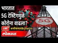 LIVE - 5G आणि कोरोनाच्या दुसऱ्या लाटेचा संबंध काय? Second Wave Of Coronavirus & 5G Testing In India - Marathi News | LIVE - What's the connection between 5G and the second wave of corona? Second Wave Of Coronavirus & 5G Testing In India | Latest maharashtra Videos at Lokmat.com