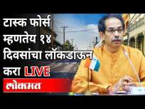 LIVE - Lockdown | टास्क फोर्स म्हणतेय १४ दिवसांचा लॉकडाऊन करा - Marathi News | LIVE - Lockdown | The task force says lock down for 14 days | Latest maharashtra Videos at Lokmat.com