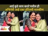 Aai Kuthe Kay Karte'मधील ही Actress आहे एका Hotelची Owner | Lokmat Filmy - Marathi News | Aai Kuthe Kay Karte 'is the actress who owns a hotel Lokmat Filmy | Latest entertainment Videos at Lokmat.com