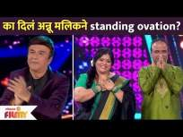 का दिलं अन्नू मलिकने Standing Ovation? Maharashtrachi Hasya jatra Anu Malik | Lokmat Filmy - Marathi News | Why did Annu Malik give a standing ovation? Maharashtrachi Hasya Jatra Anu Malik | Lokmat Filmy | Latest entertainment Videos at Lokmat.com
