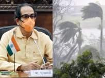 Cyclone Tauktae Alert Maharashtra: विविध यंत्रणांनी सावध राहून आवश्यक बचाव कार्य करावे; साधन सामुग्री तयार ठेवावी, मुख्यमंत्र्यांच्या सूचना - Marathi News | CM Uddhav Thackeray has asked the administration to be ready against the backdrop of Cyclone Tauktae in the Arabian Sea. | Latest mumbai News at Lokmat.com