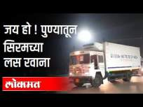 पुण्यातून मध्यरात्री लस नेतानाचे Exclusive दृश्य | Covishield Coronavirus Vaccine | Serum Institute - Marathi News | Exclusive view of midnight vaccination from Pune | Covishield Coronavirus Vaccine | Serum Institute | Latest maharashtra Videos at Lokmat.com