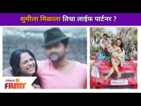सुमीला मिळाला तिचा लाईफ पार्टनर? Amruta Dhongade Boyfriend | Lokmat Filmy - Marathi News | Sumi got her life partner? Amruta Dhongade Boyfriend | Lokmat Filmy | Latest entertainment Videos at Lokmat.com