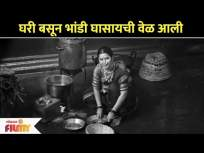घरी बसून भांडी घासायची वेळ आली | Prajakta Mali | Lokmat Filmy - Marathi News | It's time to sit at home and wash the dishes Prajakta Mali | Lokmat Filmy | Latest entertainment Videos at Lokmat.com