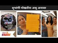 शुभांगी गोखलेंना अश्रू अनावर | Mother's Day Special | Yeu Kashi Tashi Mi Nandyala Shubhangi Gokhale - Marathi News | Shubhangi Gokhale sheds tears Mother's Day Special | Yeu Kashi Tashi Mi Nandyala Shubhangi Gokhale | Latest entertainment Videos at Lokmat.com