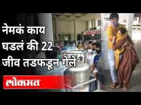नेमकं काय घडलं की 22 जीव तडफडून गेले | Oxygen Tank Leak at Nashik | Nashik News - Marathi News | What exactly happened was that 22 lives were lost Oxygen Tank Leak at Nashik | Nashik News | Latest maharashtra Videos at Lokmat.com