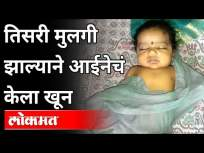 तिसरी मुलगी झाल्याने आईनेचं केला खून | Mother Kills her own Daughter | Pune News - Marathi News | Mother murdered after giving birth to third daughter | Mother Kills her own Daughter | Pune News | Latest maharashtra Videos at Lokmat.com