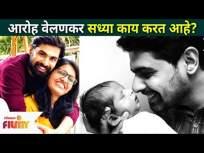 आरोह वेलणकर सध्या काय करत आहे? Aaroh Welankar   Lokmat Filmy - Marathi News   What is Aaroh Welankar doing now? Aaroh Welankar   Lokmat Filmy   Latest entertainment Videos at Lokmat.com