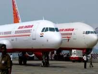 मोदी सरकार एअर इंडियातील 100 टक्के भागीदारी विकून टाकणार