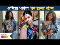 अभिज्ञा भावेचा 'वन डान्स' स्टेप्स | Abhidnya Bhave One Dance step | Lokmat Filmy - Marathi News | Abhijna Bhave's 'One Dance' Steps | Abhidnya Bhave One Dance step | Lokmat Filmy | Latest entertainment Videos at Lokmat.com