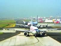 देशांतर्गत हवाई प्रवास सुरु झाल्याने हवाई वाहतूक क्षेत्राचा तोटा कमी होण्यास प्रारंभ - Marathi News | With the introduction of domestic air travel, the losses of the air transport sector began to decrease | Latest mumbai News at Lokmat.com