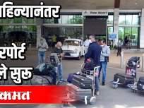 २ महिन्यानंतर पुणे एअरपोर्ट झाले सुरू - Marathi News | Pune Airport reopened after 2 months | Latest national Videos at Lokmat.com