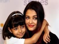 बच्चन कुटुंब कोरोनाच्या विळख्यात; ऐश्वर्या राय, आराध्यालाही झाली लागण - Marathi News | Aishwarya Rai, Aaradhya test positive for coronavirus | Latest bollywood News at Lokmat.com