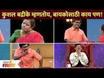 Kushal Badrike म्हणतोय, बायकोसाठी काय पण! Chala Hawa Yeu Dya | Lokmat Filmy - Marathi News | Kushal Badrike says, but what about the wife! Chala Hawa Yeu Dya | Lokmat Filmy | Latest entertainment Videos at Lokmat.com