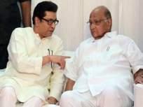 'राज ठाकरेंना निवडणुकीत हवं तसं यश मिळालं नाही, पण...'; शरद पवारांचं महत्वाचं विधान - Marathi News | MNS chief Raj Thackeray expresses his views as an independent, said NCP president Sharad Pawar | Latest mumbai News at Lokmat.com