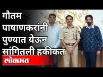 गौतम पाषाणकरांनी पुण्यात येऊन सांगितली हकीकत - Marathi News | Gautam Pashankar came to Pune and told the truth | Latest maharashtra Videos at Lokmat.com