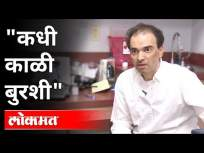 """कधी काळी बुरशी "" Dr Ravi Godse On Mucormycosis | Covid 19 | America - Marathi News | ""Sometimes Black Fungus"" Dr Ravi Godse On Mucormycosis | Covid 19 | America | Latest international Videos at Lokmat.com"