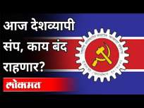 आज देशव्यापी संप, काय बंद राहणार? Kamgar Sanghatana Strike | India News - Marathi News | Nationwide strike today, what will be closed? Kamgar Sanghatana Strike | India News | Latest national Videos at Lokmat.com