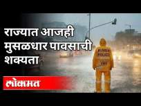 राज्यात आजही मुसळधार पावसाची शक्यता | Heavy Rain In Maharashtra | Maharashtra News - Marathi News | Chance of torrential rains in the state even today Heavy Rain In Maharashtra | Maharashtra News | Latest maharashtra Videos at Lokmat.com